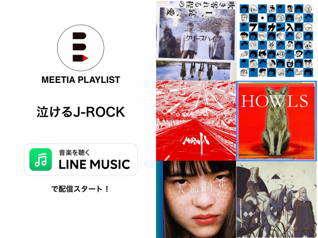 LINE MUSIC プレイリスト『泣けるJ-ROCK』
