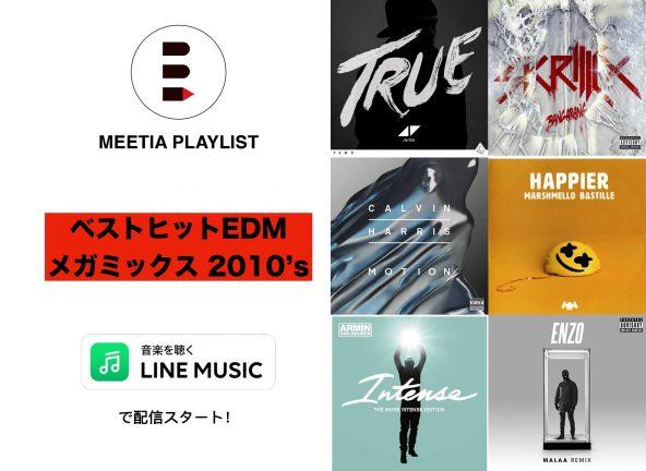 LINE MUSIC プレイリスト『ベストヒットEDM メガミックス 2010's』