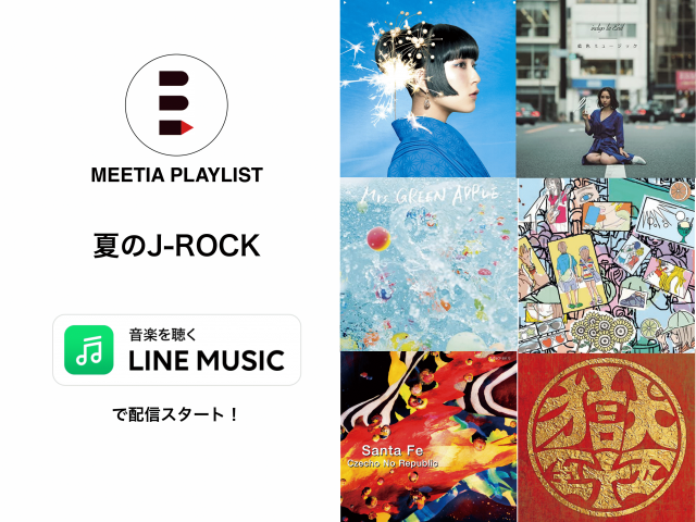 LINE MUSIC プレイリスト『夏のJ-ROCK』