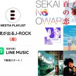 LINE MUSIC プレイリスト『元気が出るJ-ROCK(毒)』