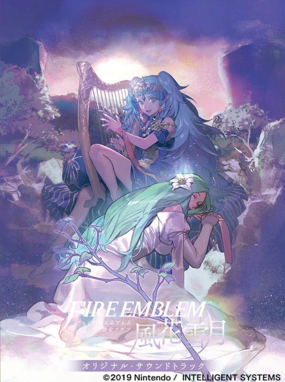 『FE 風花雪月』オリジナル・サウンドトラックが発売決定