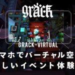 GRACK-VIRTUAL バーチャル×リアルのハイブリッドな体験