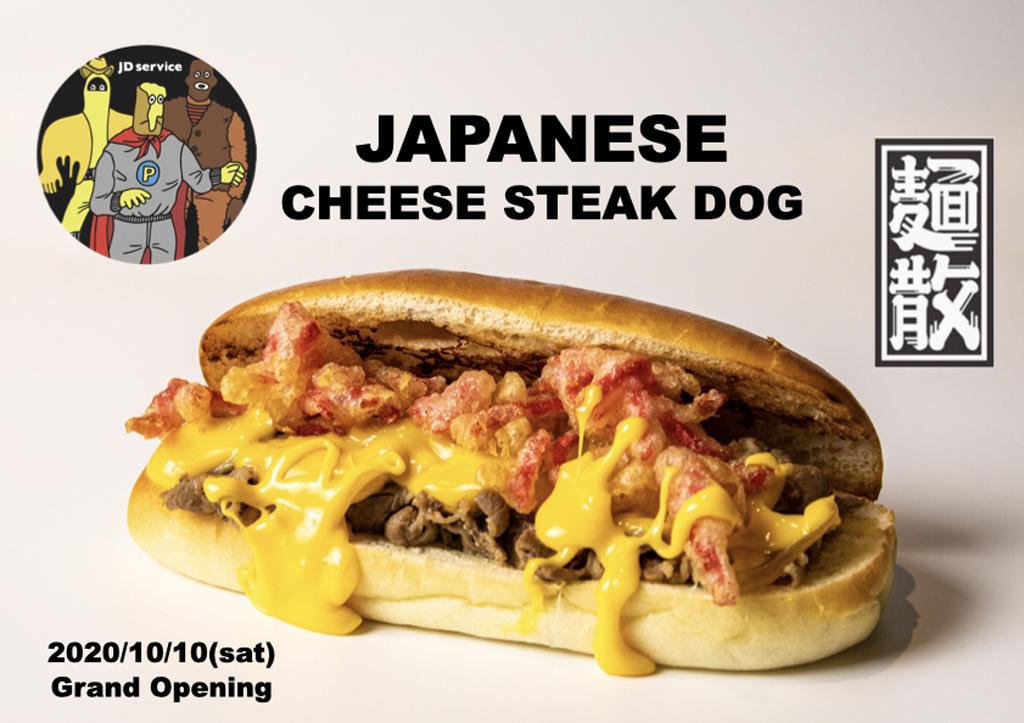 原宿ソウルフードの新名物「チーズステーキドッグ」の衝撃!