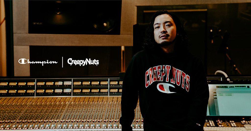 Champion Creepy Nuts タッグ コラボアイテム