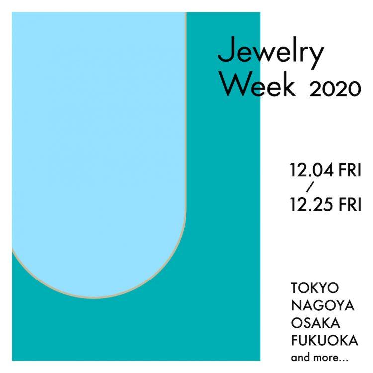 Jewelry Week 初開催「全国各地を拠点に新たなイベント誕生」