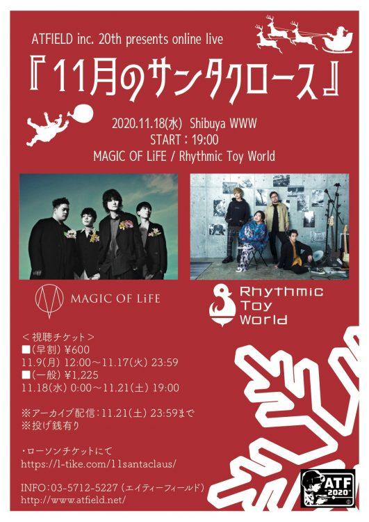 あの対バンが再び!MAGIC OF LiFE×Rhythmic Toy World出演「11月のサンタクロース」開催決定!