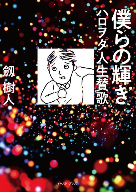 劔樹人『僕らの輝き ハロヲタ人生賛歌』書籍化。ミーティア発のWeb漫画