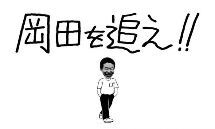 岡田を追え!!台風の目現象を巻き起こす不思議な存在