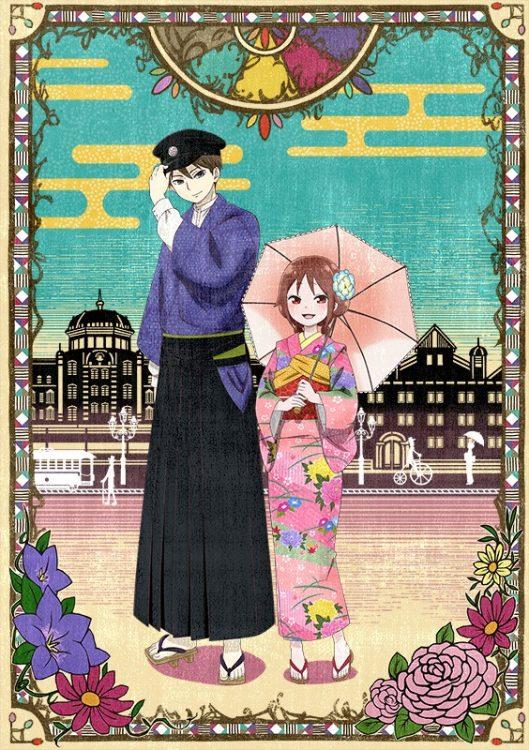 桐丘さな『大正処女御伽話』が2021年秋、TVアニメ化