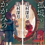 辻村深月の長編小説『かがみの孤城』 3月5日に待望の文庫化