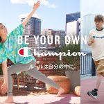 チャンピオン「BE YOUR OWN Champion」キャンペーンが始動へ!