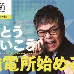 アーティストの発電所から再エネ電気が買える、日本初の「アーティスト電力」が始動!! ~いとうせいこう氏発案! 脱炭素をファンと共に