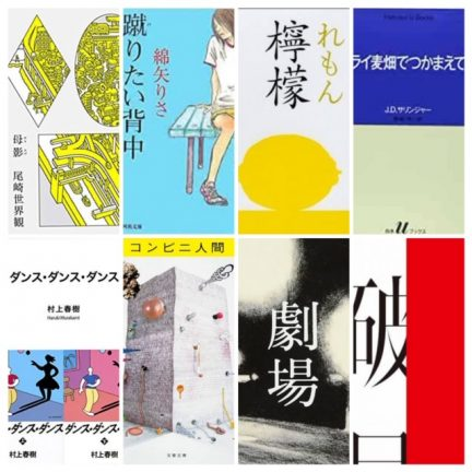 おすすめの純文学!読書初心者でも読みやすい小説10選