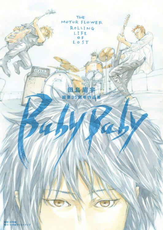 田島昭宇のデビュー35周年を記念した短編集『Baby Baby』
