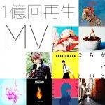 MV再生回数1億回超!世界に誇れる今をときめく邦楽10選
