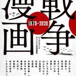 """『戦争×漫画 1970-2020』 有名作家が""""戦争""""を描いたアンソロジー"""