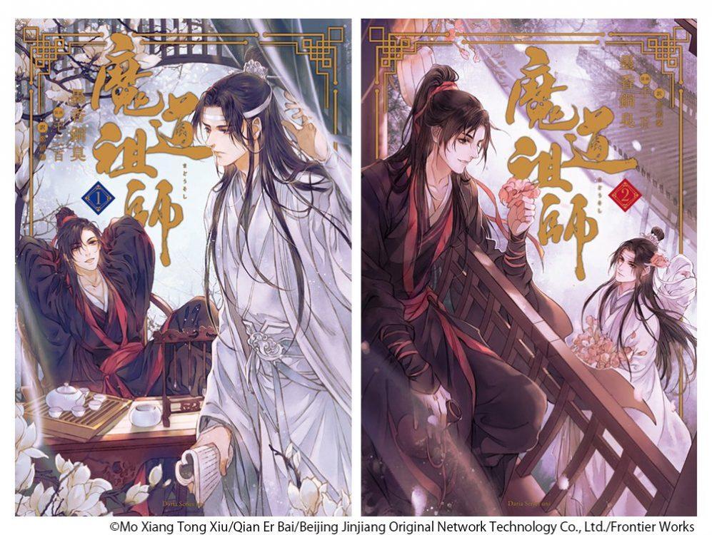 アニメ放送中の中国BLファンタジー『魔導祖師』が日本語小説化