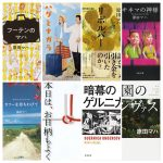 原田マハのおすすめ小説9選。快適な室内で物語の世界へ!