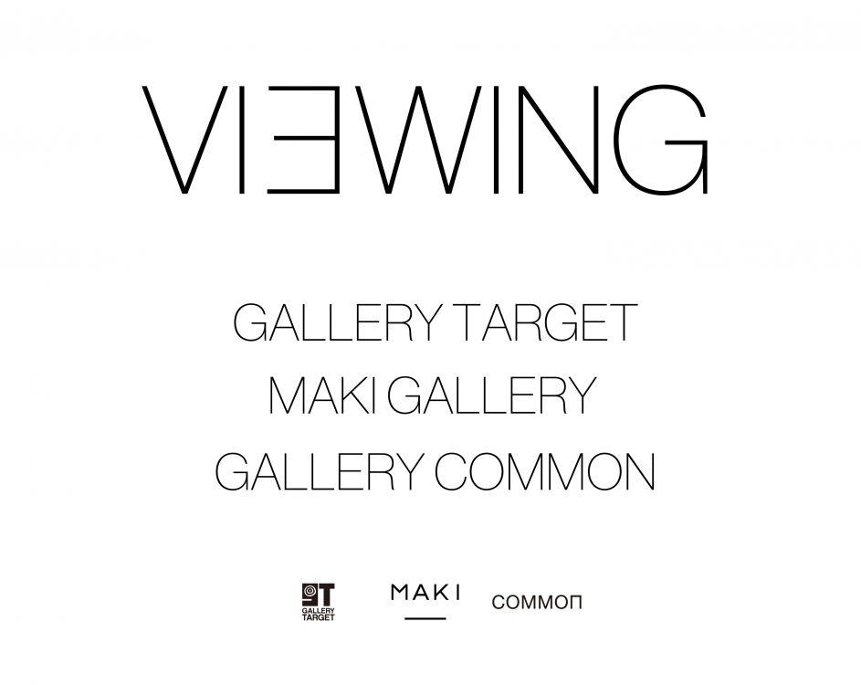 3ギャラリー合同の展示「VIEWING(ビューイング)」@SAI