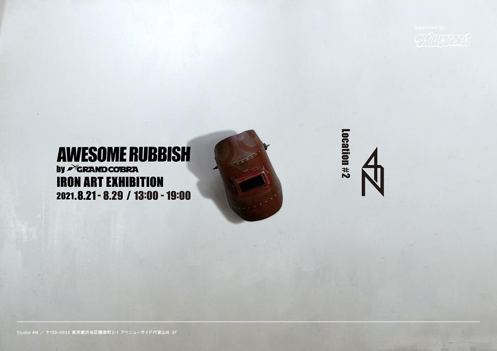 GRAND COBRAによる鉄のアート展が東京にやってくる!