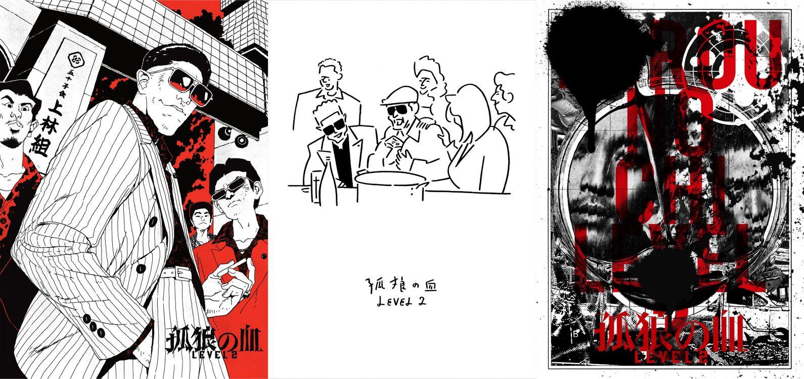映画『孤狼の血 LEVEL 2』、アートとのコラボによるビジュアルポスターが出現!