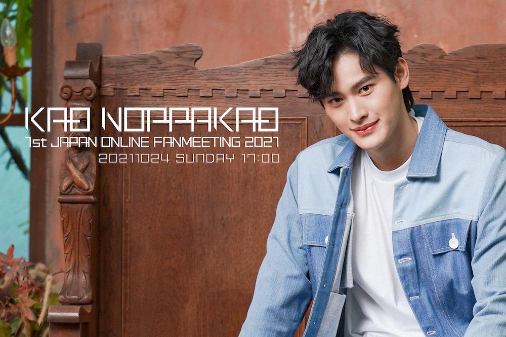 話題のドラマにも出演、タイの俳優Kao Noppakaoがファンミーティングを開催!